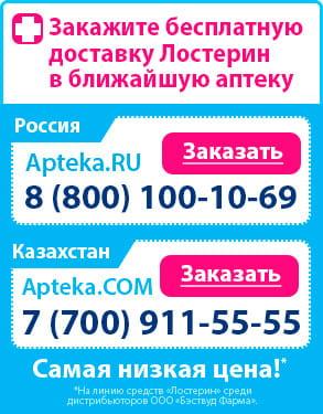 Вы можете заказать Лостерин на Apteka.RU. Самая низкая цена! Бесплатная доставка в вашем городе в ближайшую аптеку! Заказать